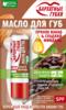 НР масло для губ Бархатные губки какао и миндаль 4,5 г