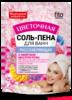 НР соль-пена для ванн Цветочная расслабляющая с маслом розы 200 г