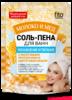 НР соль-пена для ванн Молоко и мёд увлажнение и питание 200 г