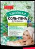 НР соль-пена для ванн Хвойная укрепляющая с маслом кипариса 200 г