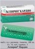Аспирин экспресс таб шипучие 500мг №12