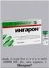 Ингарон лиофилизат д/приг.р-ра для в/м и п/к введения 500000МЕ №5 фл