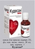 Кудесан 30 мг/мл 20мл, капли для приема внутрь
