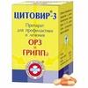 Цитовир-3 капсулы №48