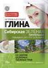 ФК глина для лица Сибирская Зеленая питательная 75 гр
